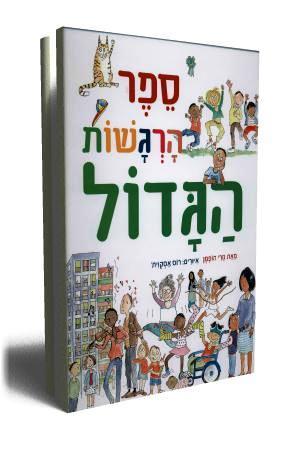 ילדים ספר רגשות