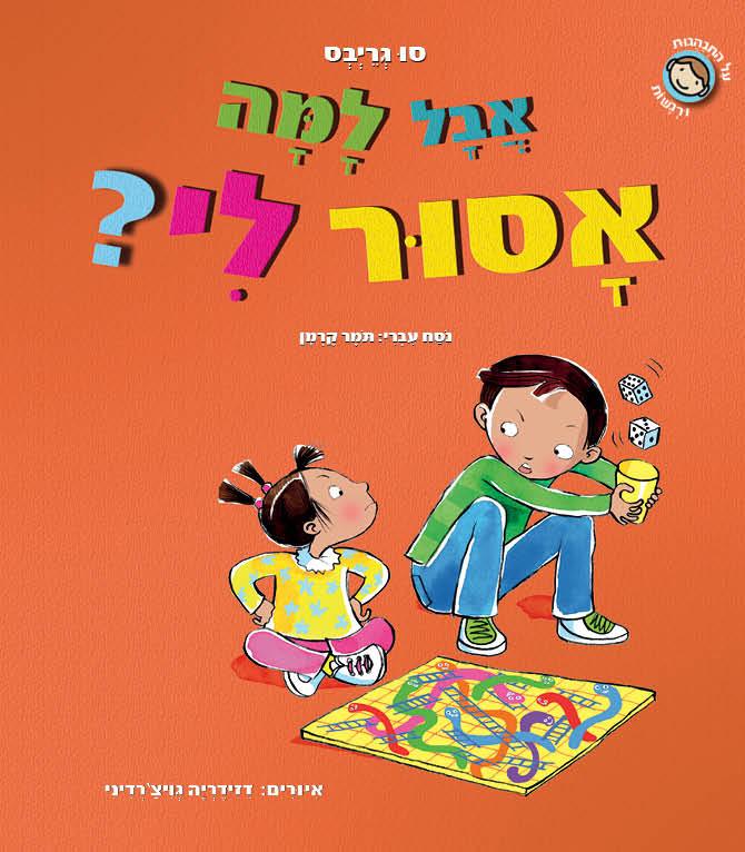 ילדים ספרי רגשות 2