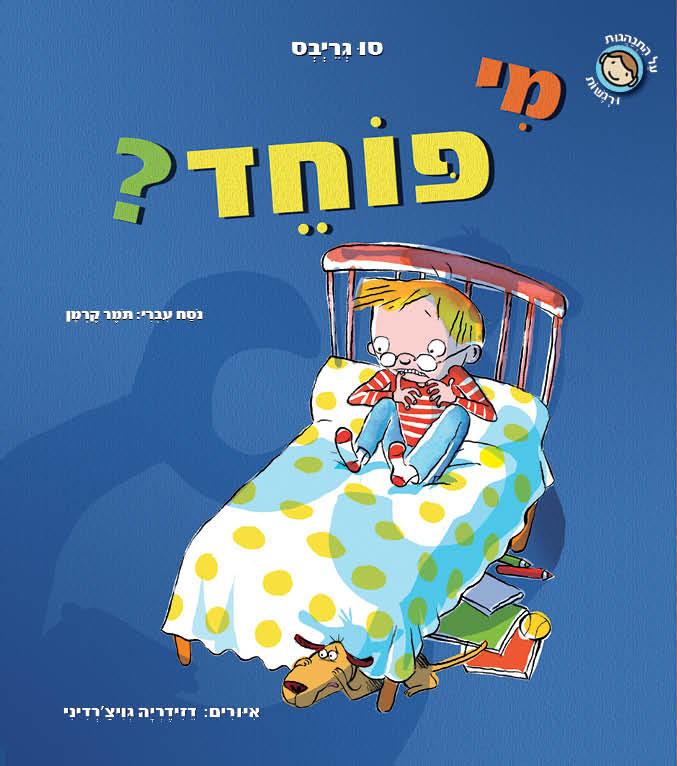 ילדים ספרי רגשות