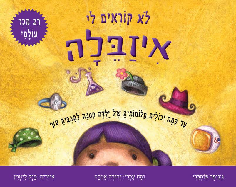 ילדים ספר איזבלה