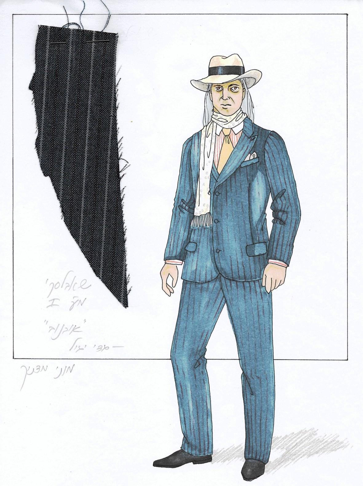 ארון הבגדים הגברי. מוני מדניק